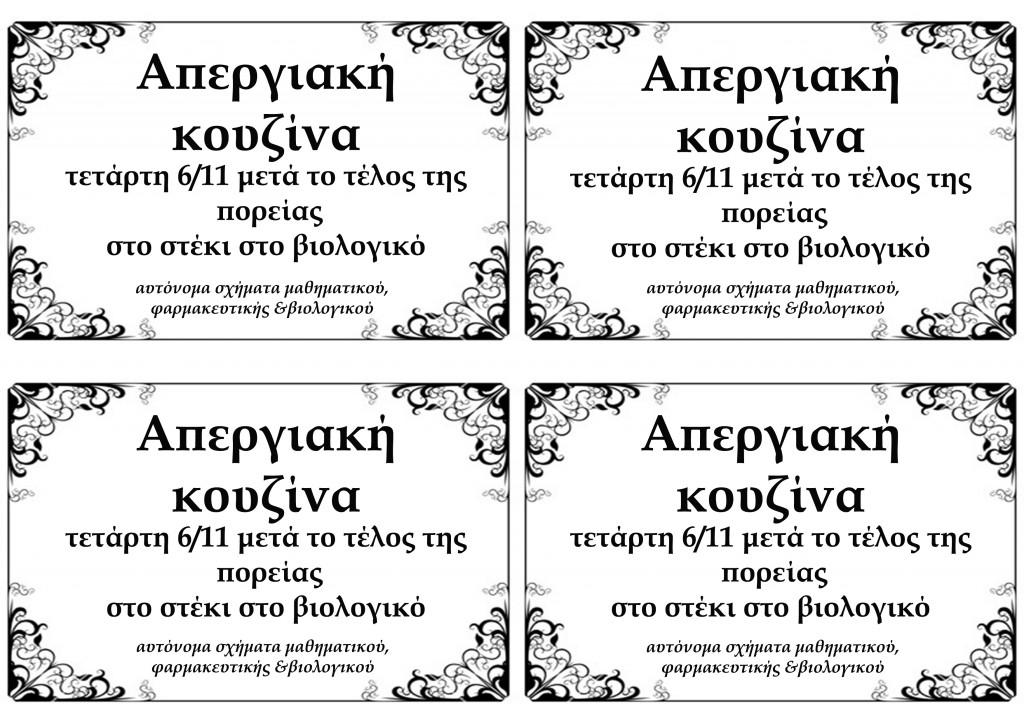 τρικακια_1
